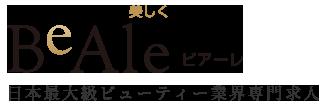 美容業界専門(エステ・コスメ・ネイル等)の求人・転職ならBeAle(ビアーレ)