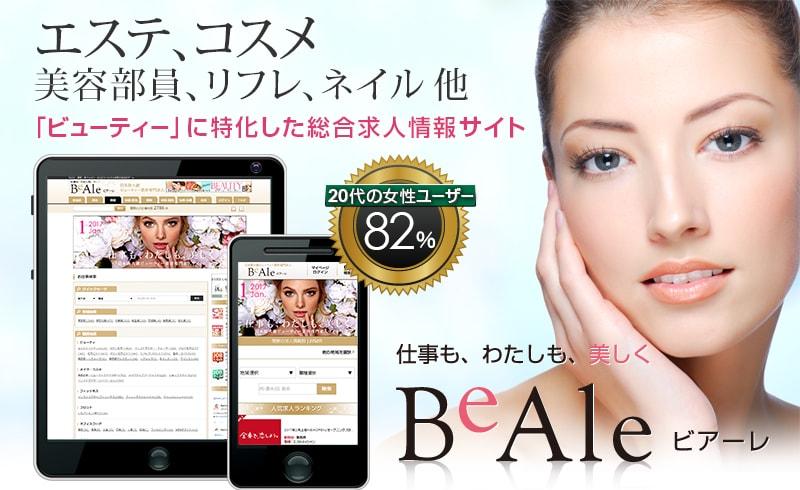BeAleビアーレ|エステ、コスメ、美容部員、リフレ、ネイル他 「ビューティー」に特化した総合求人サイト