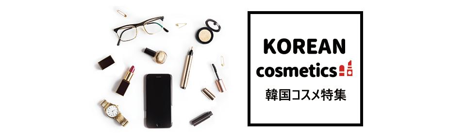 韓国コスメ美容部員・販売員特集