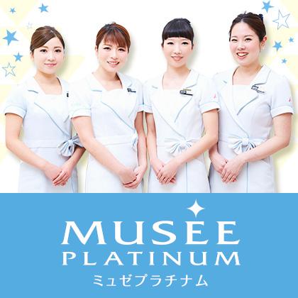 MUSEE PLATINUM<br/>-ミュゼプラチナム-