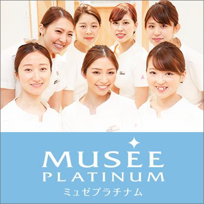 MUSEE PLATINUM