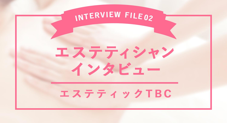 エステティックTBC (エステティックティービーシー)で活躍するエステティシャンにインタビュー!