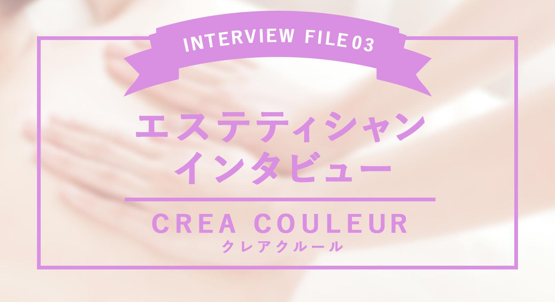 CREA COULEUR(クレアクルール)で活躍するエステティシャンにインタビュー!