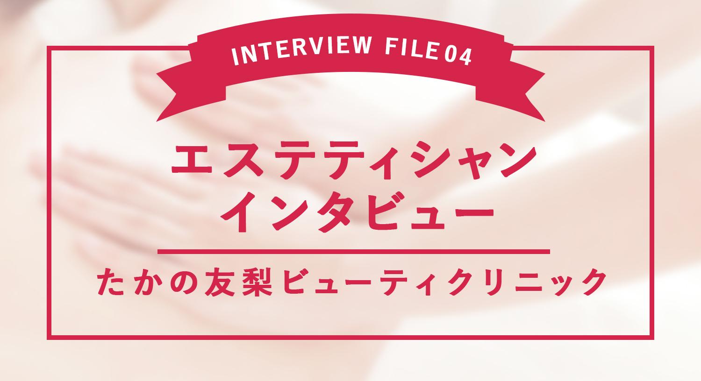 たかの友梨ビューティクリニックで活躍するエステティシャンにインタビュー!